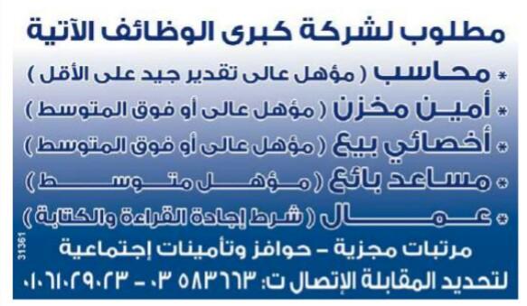 إعلانات وظائف جريدة الوسيط اليوم الاثنين 15/4/2019 5