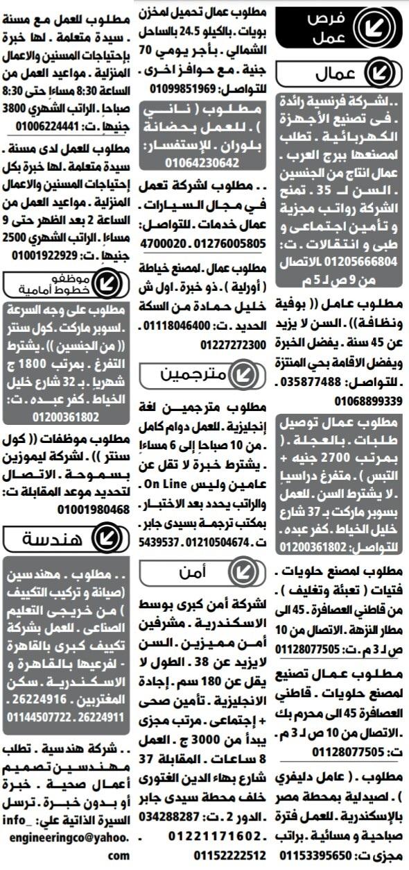 إعلانات وظائف جريدة الوسيط اليوم الاثنين 8/4/2019 4
