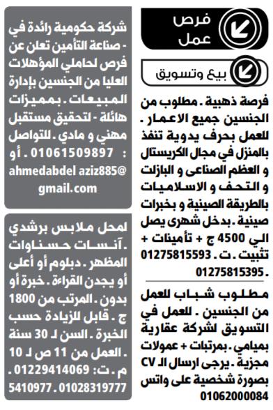 إعلانات وظائف جريدة الوسيط الأسبوعي 14