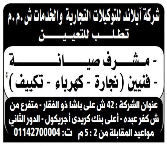 إعلانات وظائف جريدة الوسيط اليوم الاثنين 8/4/2019 5