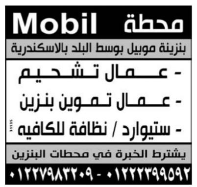 إعلانات وظائف جريدة الوسيط الأسبوعي 6