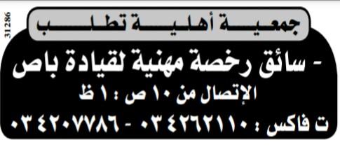 إعلانات وظائف جريدة الوسيط الأسبوعي 7