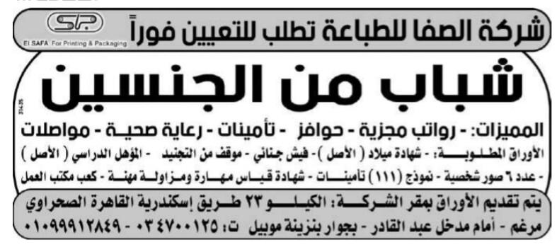 إعلانات وظائف جريدة الوسيط اليوم الاثنين 15/4/2019 6