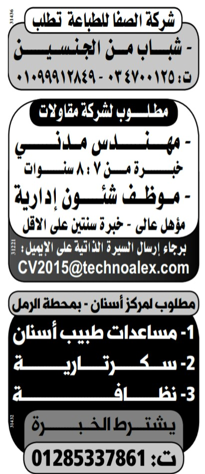إعلانات وظائف جريدة الوسيط الأسبوعي 8