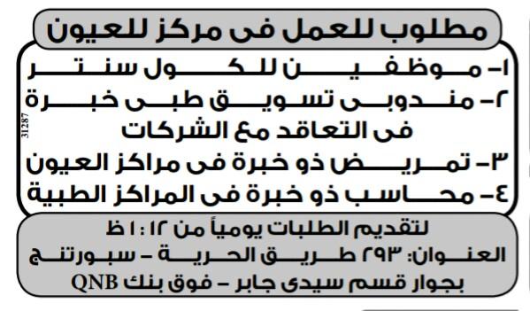 إعلانات وظائف جريدة الوسيط اليوم الاثنين 15/4/2019 7