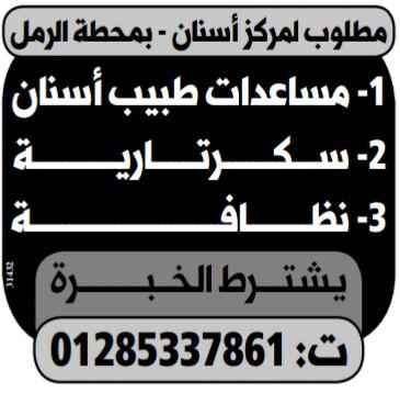 إعلانات وظائف جريدة الوسيط اليوم الاثنين 8/4/2019 8