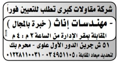 إعلانات وظائف جريدة الوسيط اليوم الاثنين 15/4/2019 8