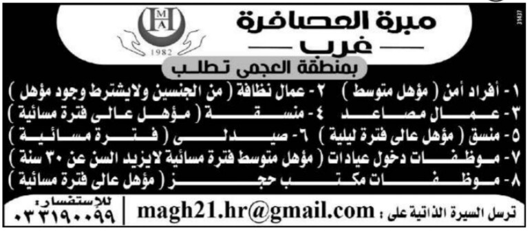 إعلانات وظائف جريدة الوسيط اليوم الاثنين 15/4/2019 9