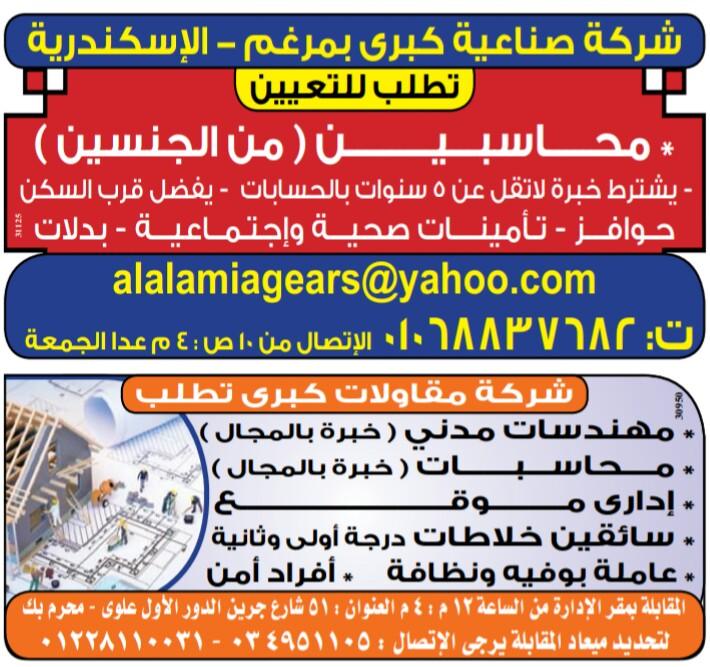 إعلانات وظائف جريدة الوسيط لجميع المؤهلات 7