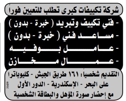إعلانات وظائف جريدة الوسيط الأسبوعي 15