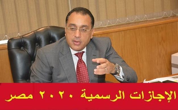 موعد شهر رمضان وعيد الفطر والأضحى بمصر والسعودية والدول العربية والإجازات والعطلات الرسمية لعام 2020 4