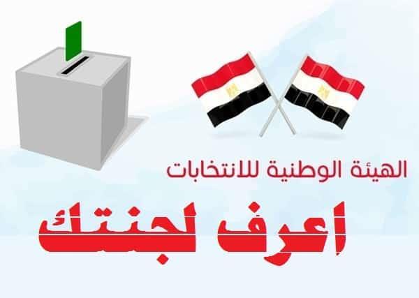 مصر تنتخب| بالرقم القومى اعرف لجنتك الانتخابية