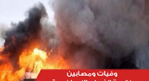 عاجل| ارتفاع عدد القتلى في انفجار قوي بمطار الشعيرات العسكري.. وبيان رسمي بالتفاصيل وعدد الضحايا حتى الآن