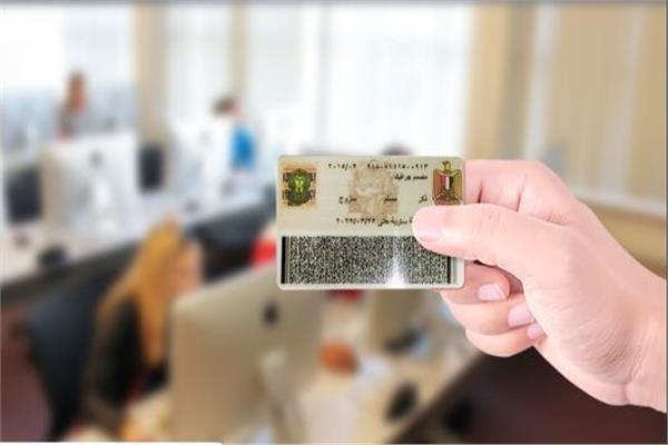خطوات استخراج بطاقة الرقم القومي إلكترونياً من الموقع الرسمي لوزارة الداخلية والاستلام خلال 72 ساعة