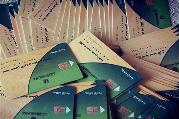 9 خطوات للحصول على الرقم السري لـ«بطاقة التموين»