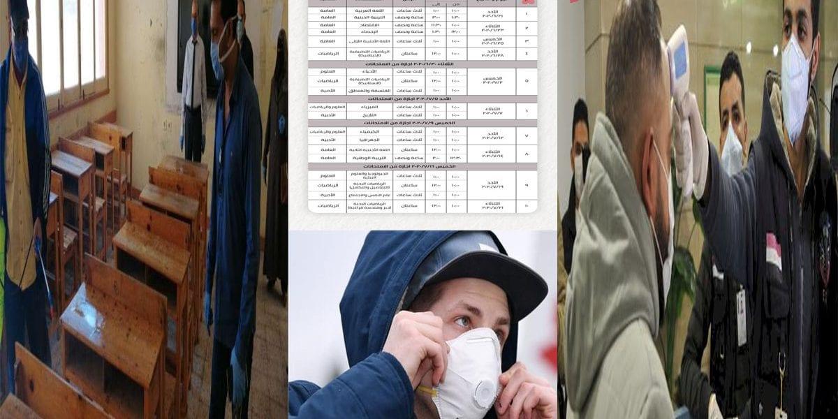جدول امتحانات الثانوية العامة 2020.. و16 اجراء حماية منها كواشف حرارية وكمامات للطلاب وتعقيمات اللجان