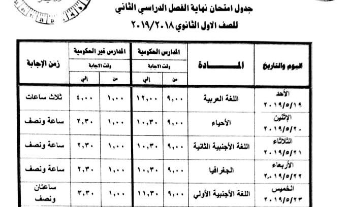 جدول امتحانات الصف الأول الثانوي الترم الثاني 2019 بنظام التابلت