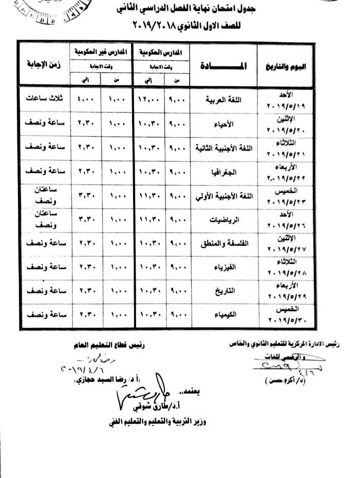 جدول امتحانات الصف الأول الثانوي الترم الثاني 2019 بنظام التابلت 1