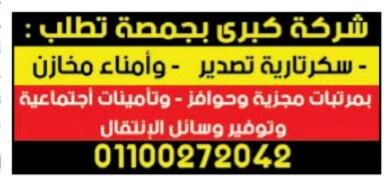 إعلانات وظائف جريدة الوسيط الأسبوعي 20