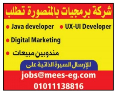 إعلانات وظائف جريدة الوسيط الأسبوعي 21