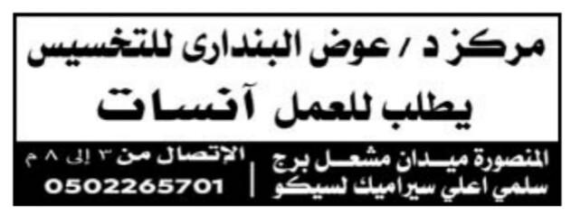 إعلانات وظائف جريدة الوسيط الأسبوعي 17