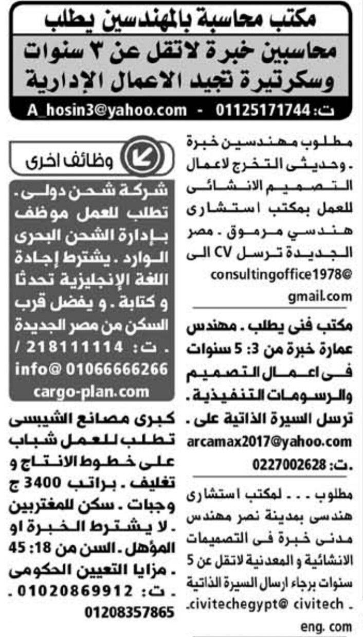 إعلانات وظائف جريدة الوسيط لجميع المؤهلات 13
