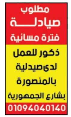 إعلانات وظائف جريدة الوسيط لجميع المؤهلات 16