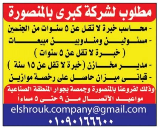 إعلانات وظائف جريدة الوسيط لجميع المؤهلات 17