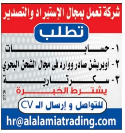 إعلانات وظائف جريدة الوسيط اليوم الاثنين 22/4/2019 2