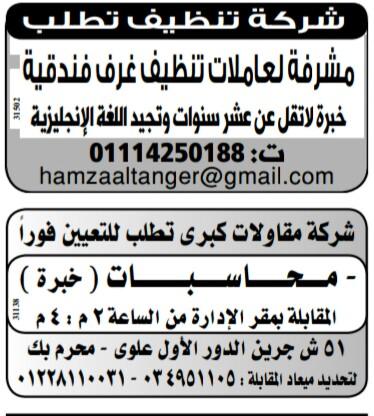 إعلانات وظائف جريدة الوسيط اليوم الاثنين 22/4/2019 10