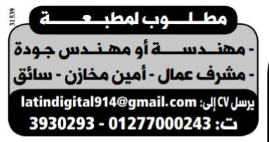 إعلانات وظائف جريدة الوسيط اليوم الاثنين 22/4/2019 12