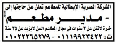 إعلانات وظائف جريدة الوسيط اليوم الاثنين 22/4/2019 13