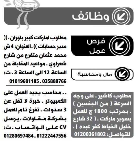 إعلانات وظائف جريدة الوسيط اليوم الاثنين 22/4/2019 14