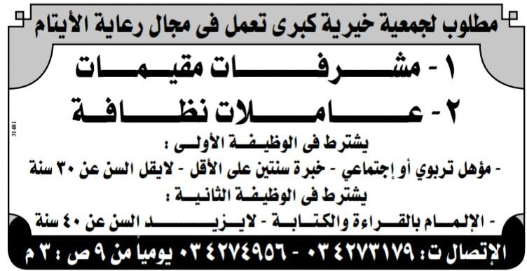 إعلانات وظائف جريدة الوسيط اليوم الاثنين 22/4/2019 15