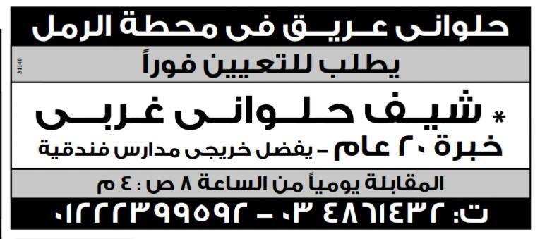 إعلانات وظائف جريدة الوسيط اليوم الاثنين 22/4/2019 16