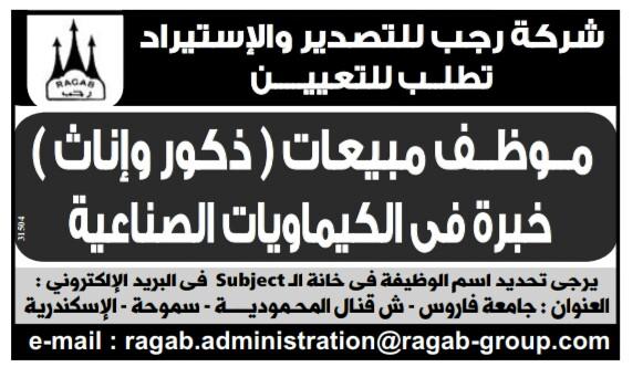 إعلانات وظائف جريدة الوسيط اليوم الاثنين 22/4/2019 17