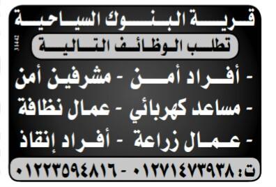 إعلانات وظائف جريدة الوسيط اليوم الاثنين 22/4/2019 18