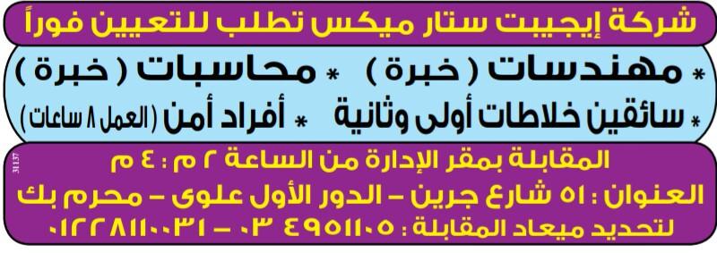إعلانات وظائف جريدة الوسيط اليوم الاثنين 22/4/2019 3