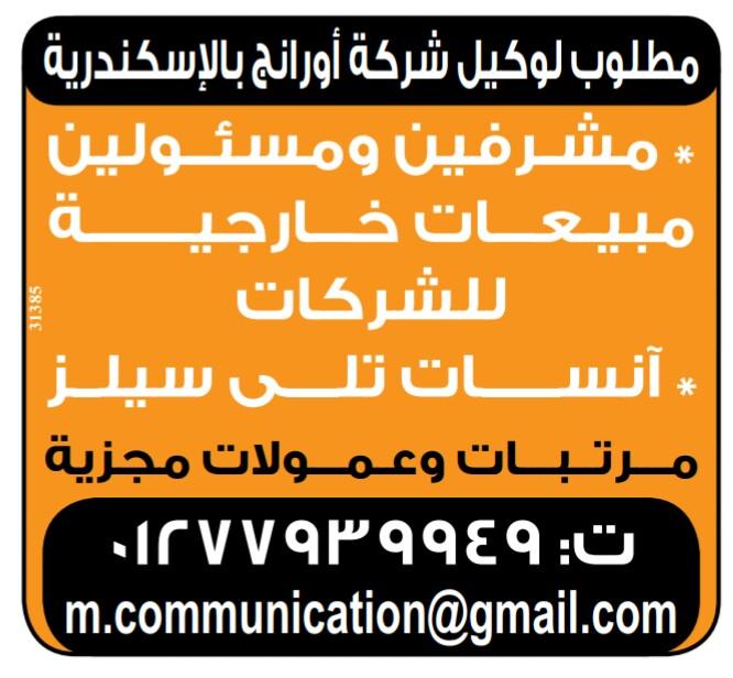 إعلانات وظائف جريدة الوسيط اليوم الاثنين 22/4/2019 20