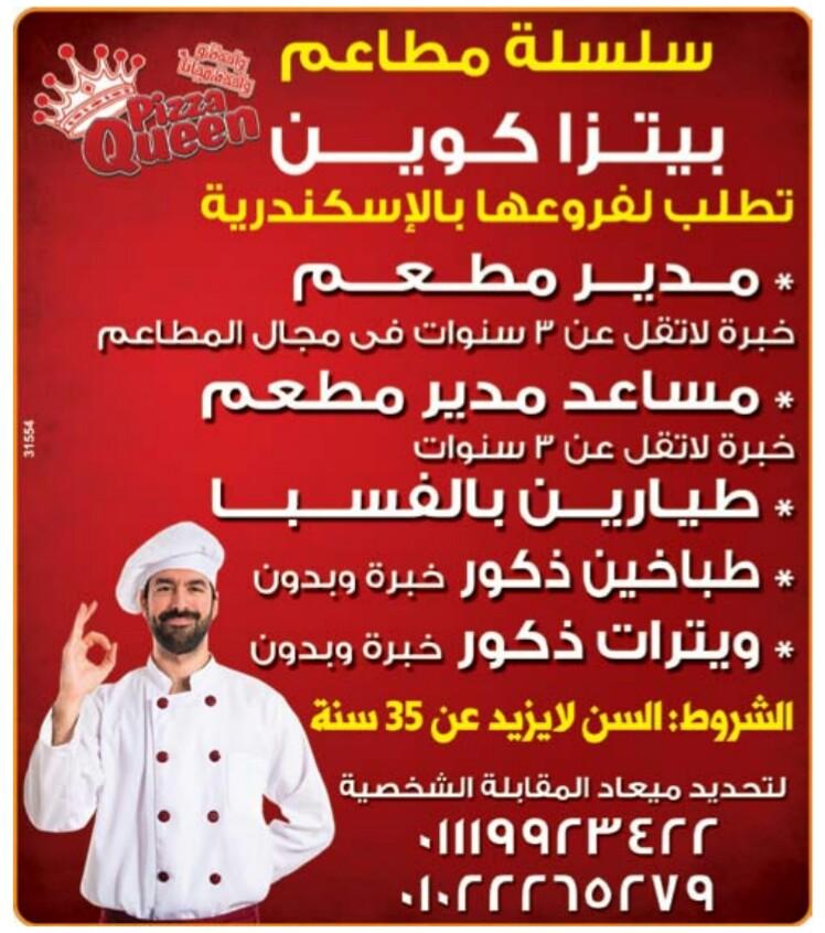 إعلانات وظائف جريدة الوسيط اليوم الاثنين 22/4/2019 21