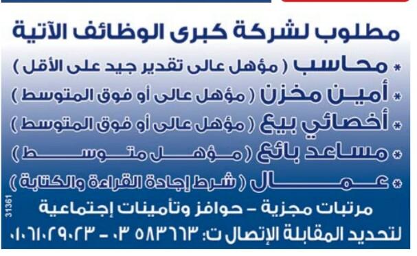 إعلانات وظائف جريدة الوسيط اليوم الاثنين 22/4/2019 22