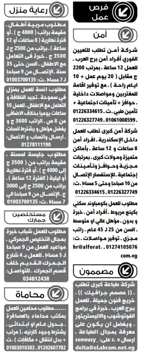 إعلانات وظائف جريدة الوسيط اليوم الاثنين 22/4/2019 4