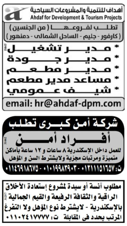 إعلانات وظائف جريدة الوسيط اليوم الاثنين 22/4/2019 5