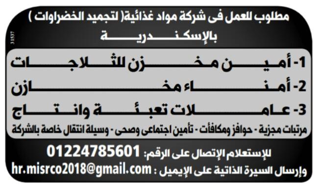 إعلانات وظائف جريدة الوسيط اليوم الاثنين 22/4/2019 6