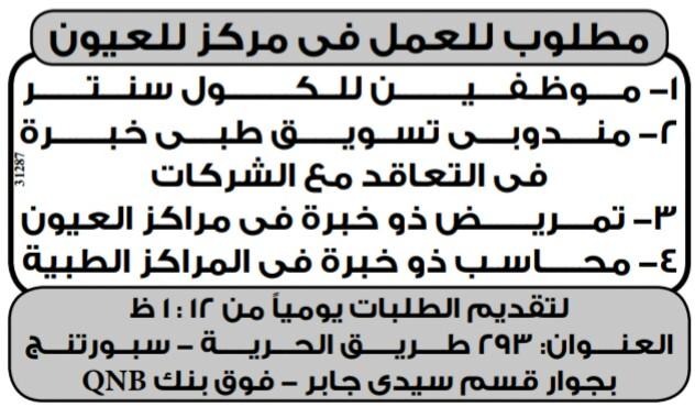 إعلانات وظائف جريدة الوسيط اليوم الاثنين 22/4/2019 7