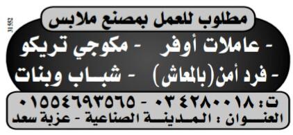 إعلانات وظائف جريدة الوسيط اليوم الاثنين 22/4/2019 8