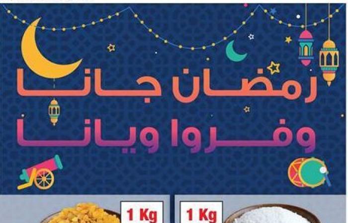 اسعار ياميش رمضان والسلع الغذائية عروض كارفور رمضان ٢٠١٩