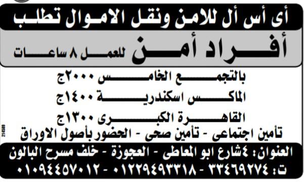 إعلانات وظائف جريدة الوسيط الأسبوعي 23