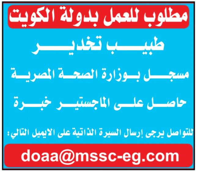 إعلانات وظائف جريدة الوسيط اليوم الاثنين 22/4/2019 23