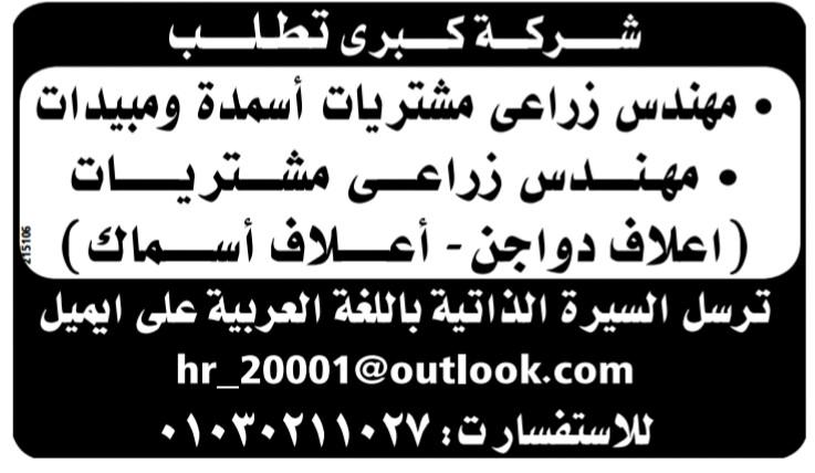 إعلانات وظائف جريدة الوسيط اليوم الاثنين 22/4/2019 30